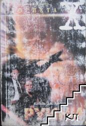 Досиетата Х: Руини