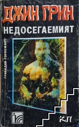 Джин Грин Недосегаемият