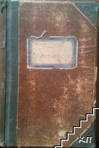 Дневникъ