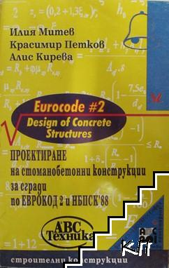 Проектиране на стоманобетонни конструкции за сгради по ЕВРОКОД 2, част 1 и сравнение с НПБСК 1988 г.