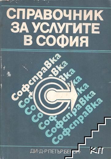 Справочник за услугите в София