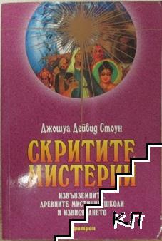 Енциклопедия на духовния път. Том 4: Скритите мистерии
