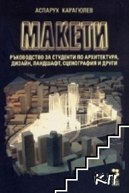Макети