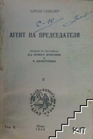 Агент на председателя. Книга 2