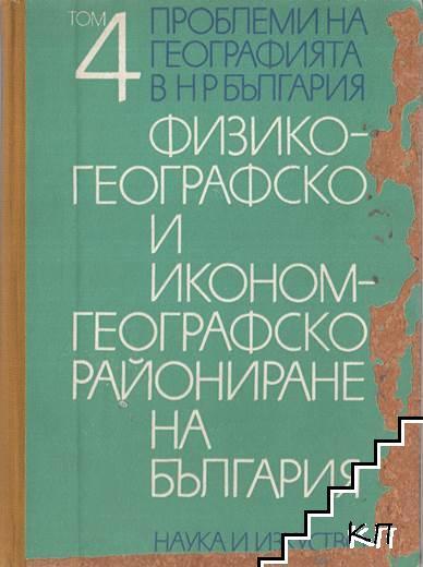 Проблеми на географията в НР България. Том 4: Физикогеографско и икономогеографско райониране на България