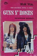Guns n' Roses - най-опасната група в света