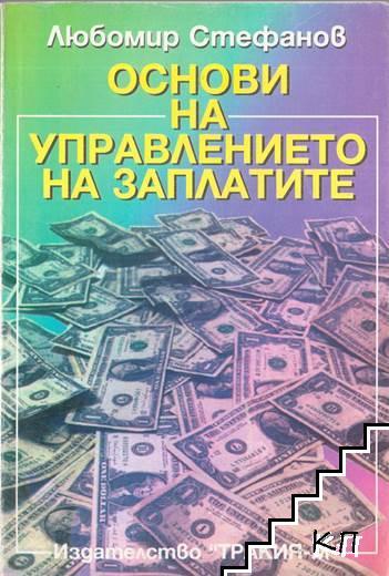 Основи на управлението на заплатите