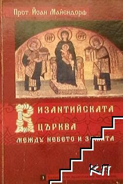 Византийската църква между небето и земята