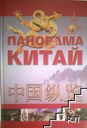Панорама: Китай