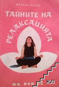 Тайните на релаксацията