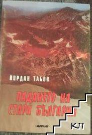 Падането на стара България