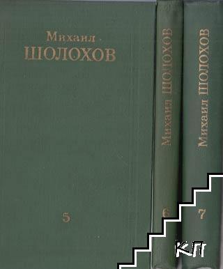 Собрание сочинений в восьми томах. Том 5-7