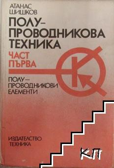 Полупроводникова техника. Част 1: Полупроводникови елементи