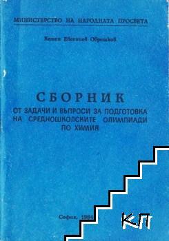 Сборник от задачи и въпроси за подготовка на средношколските олимпиади по химия