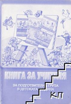 Книга за учителя за подготвителна група в детската градина