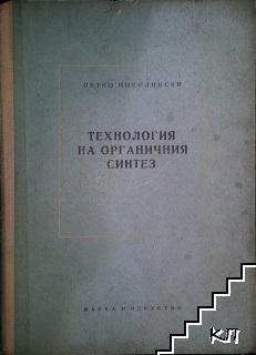 Технология на органичния синтез
