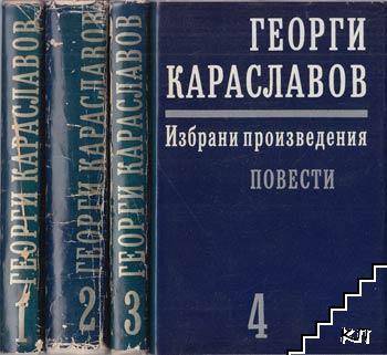 Избрани произведения в единадесет тома. Том 1-11