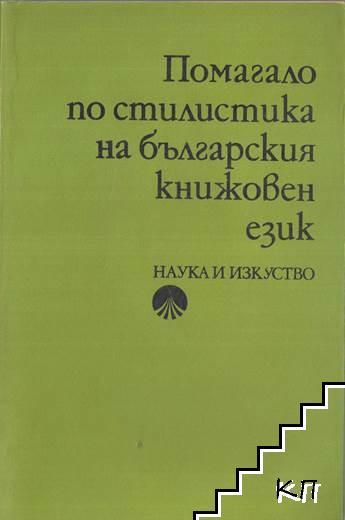 Помагало по стилистика на българския книжновен език