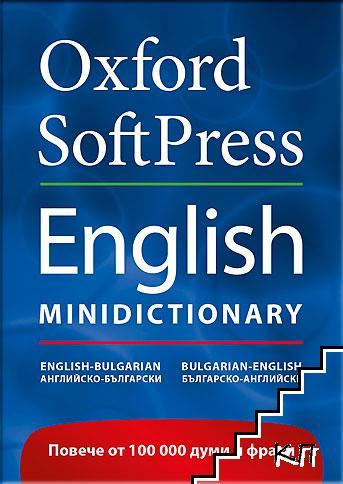 Oxford SoftPress English Minidictionary. Английско-български / Българско-английски