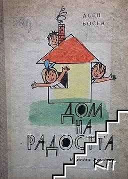 Дом на радостта