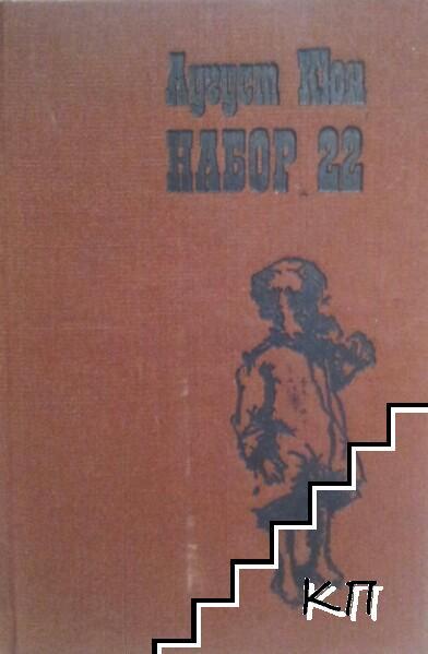 Набор 22