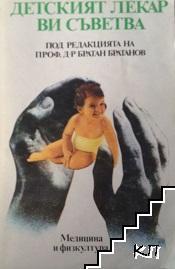Детският лекар ви съветва