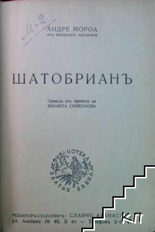 Шатобрианъ