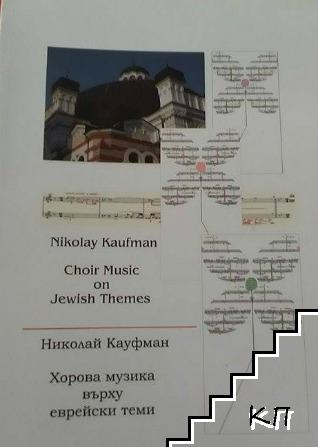 Хорова музика върху еврейски теми / Choir Music on Juwish Themes