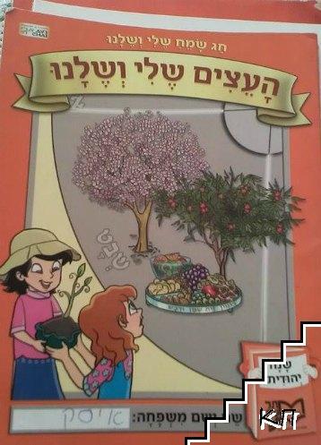 """Учебник по иврит """"Ту бишват"""""""