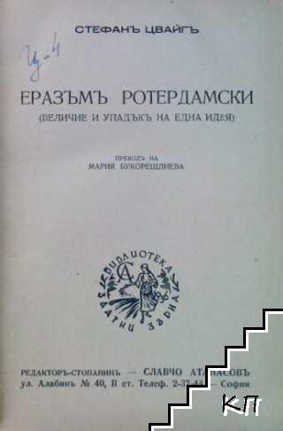 Еразъмъ Ротердамски