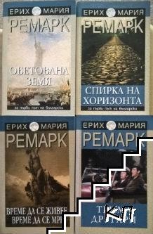 Ерих Мария Ремарк. Комплект от 8 книги