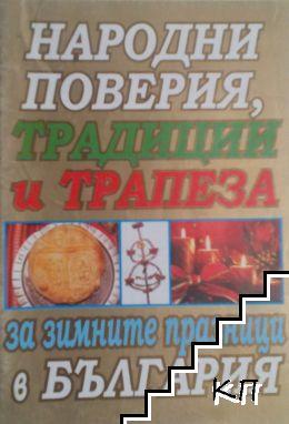 Народни поверия, традиции и трапеза за зимните празници в България