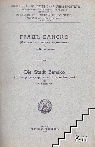 Градъ Банско