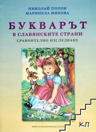 Букварът в славянските страни