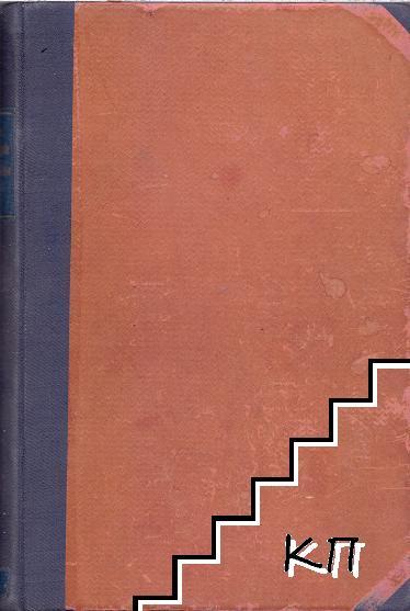Архивъ за поселищни проучвания. Кн. 1-4 / 1938