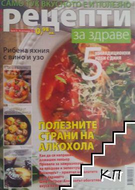 Рецепти за здраве. Бр. 31 / 2014