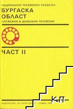 Национален телефонен указател: Бургаска област. Част 2