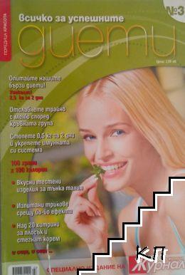Журнал за жената. Специално издание № 3