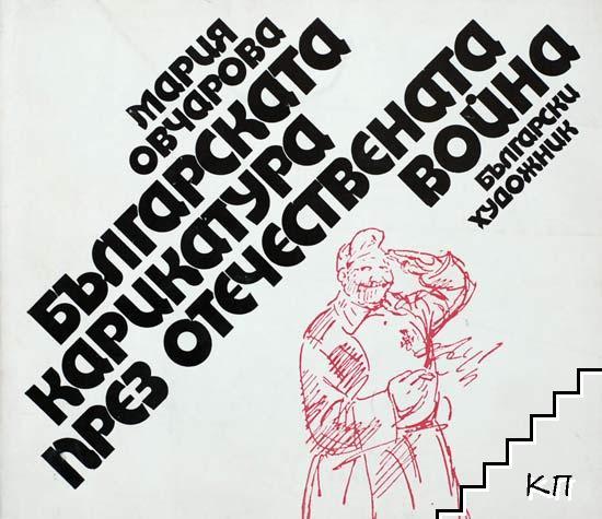 Българската карикатура през Отечествената война