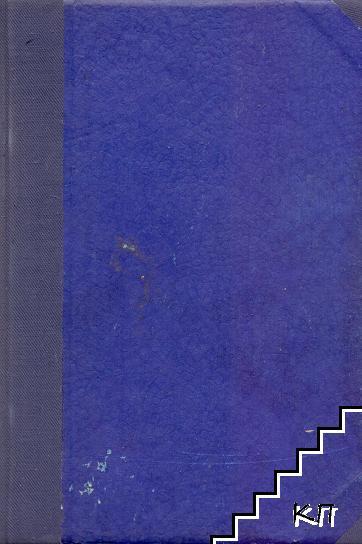 Герлово / Авренското плато / Дели-Орманъ (Южна часть) / Плисковско (Абобско поле)