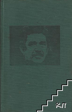 Избрани творби в два тома. Том 1: Сто години самота. Няма кой да пише на полковника. В лошия час