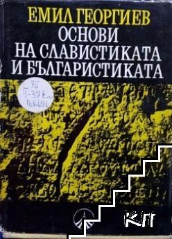 Основи на славистиката и българистиката