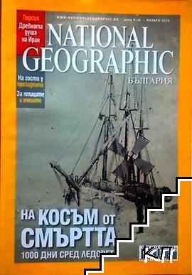 National Geographic. Януари / 2009