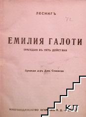 Емилия Галоти / Ромео и Жулиета