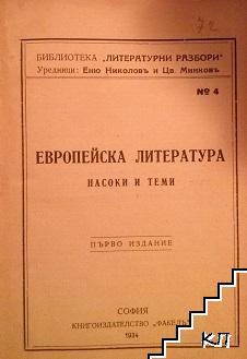 Европейска литература: Насоки и теми / България отъ Санъ-Стефано до Ньойи: Устреми за обединение (1878-1919) / Венецианскиятъ търговецъ: Буря