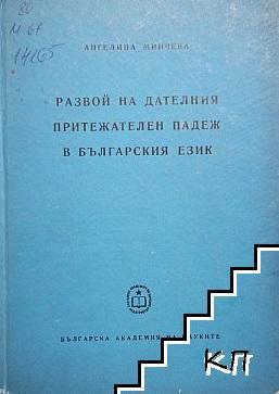 Развой на дателния притежателен падеж в българския език