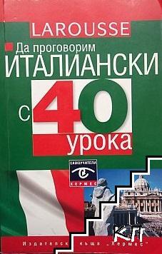 Да проговорим италиански с 40 урока