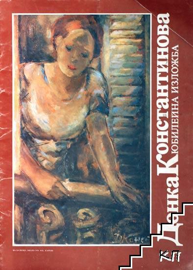 Юбилейна изложба 1985