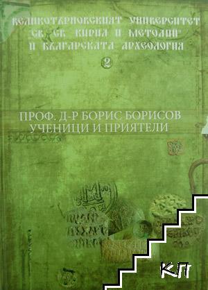 Проф. д-р Борис Борисов - ученици и приятели