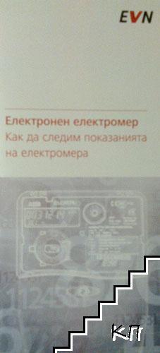 Електронен електромер. Как да следим показанията на електромера